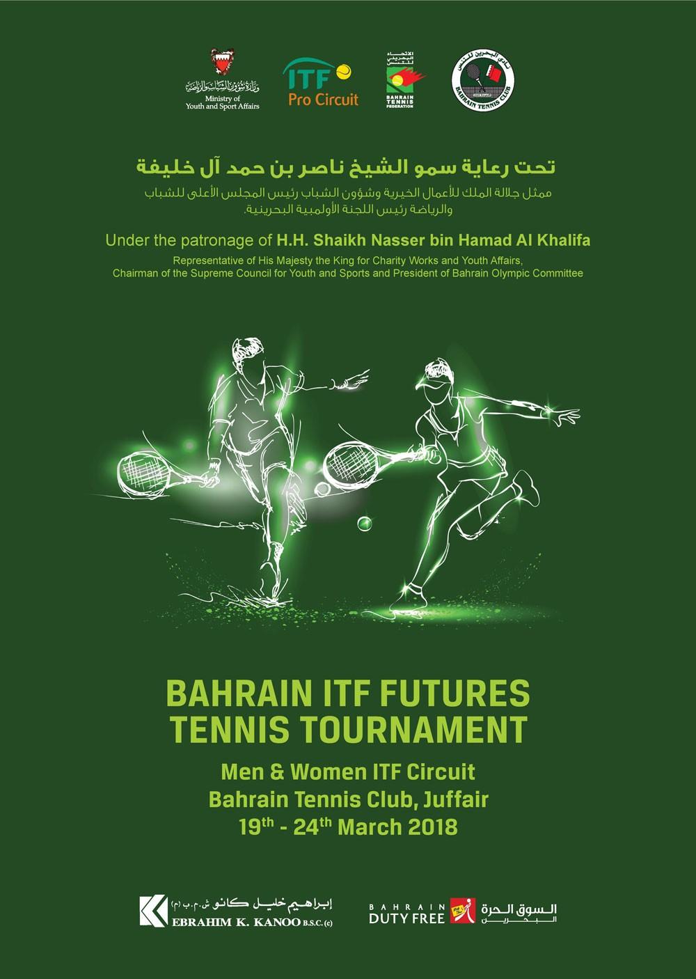 """أسبوع حافل لأبطال دولية """"فيوتشر"""" بنادي البحرين للتنس"""