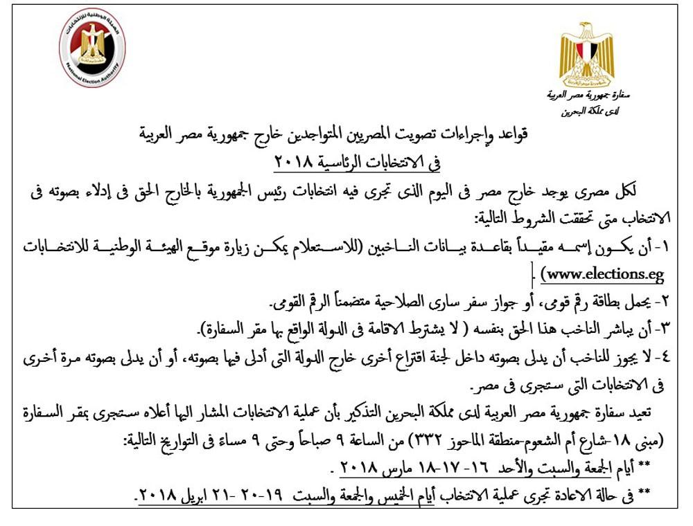بدء التصويت في الانتخابات المصرية الجمعة 16 مارس