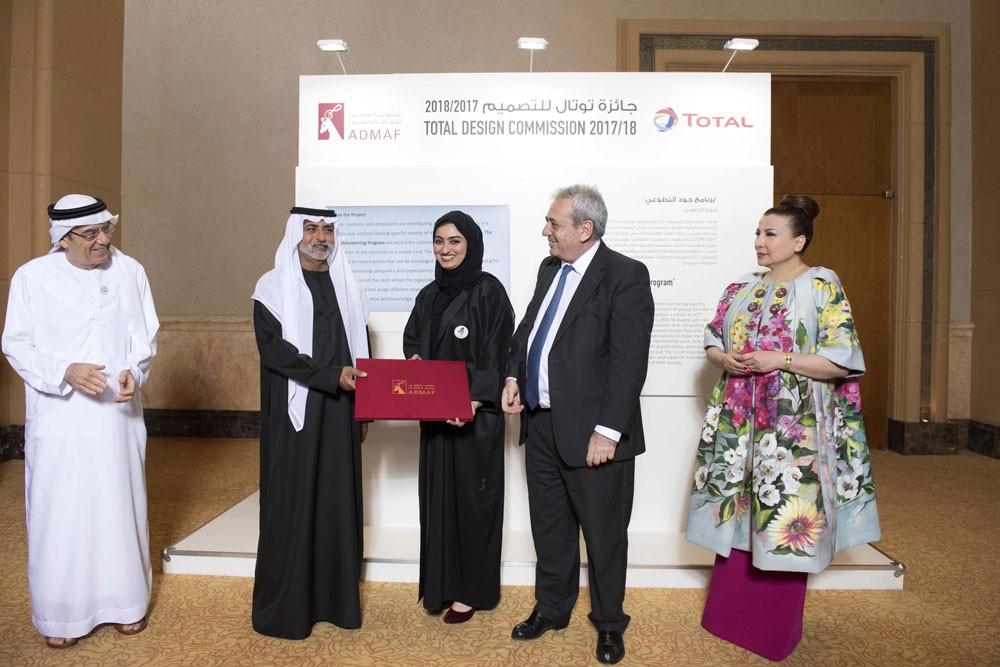 أميرة الزرعوني تحصد جائزة توتال للتصميم 2017