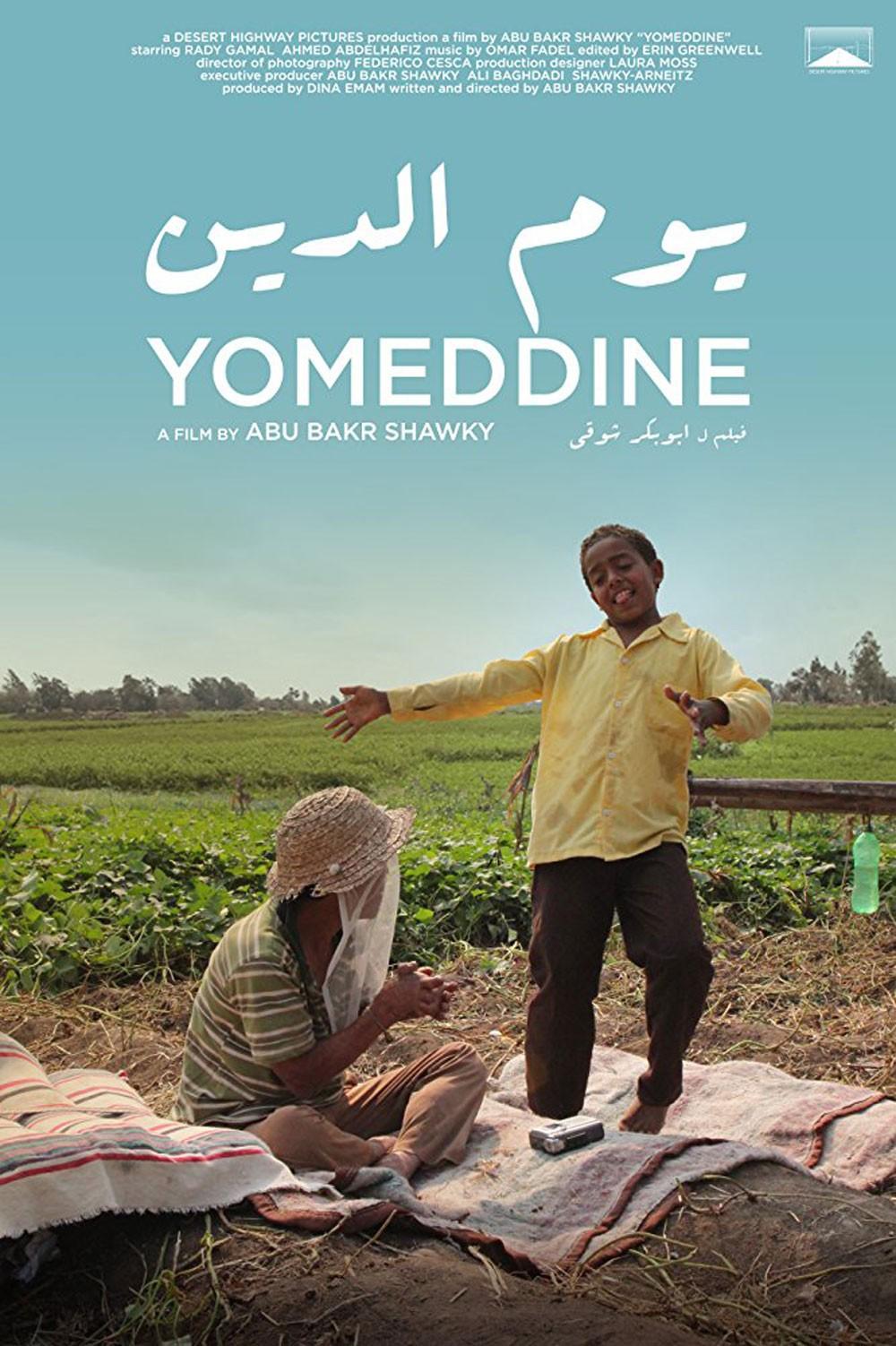 مهرجان كان يختار الفيلم المصري يوم الدين