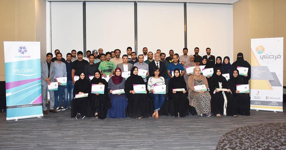 """تدريب 45 بحرينيا على تقنية المعلومات والاتصالات عبر برنامج """"فرصتي"""""""