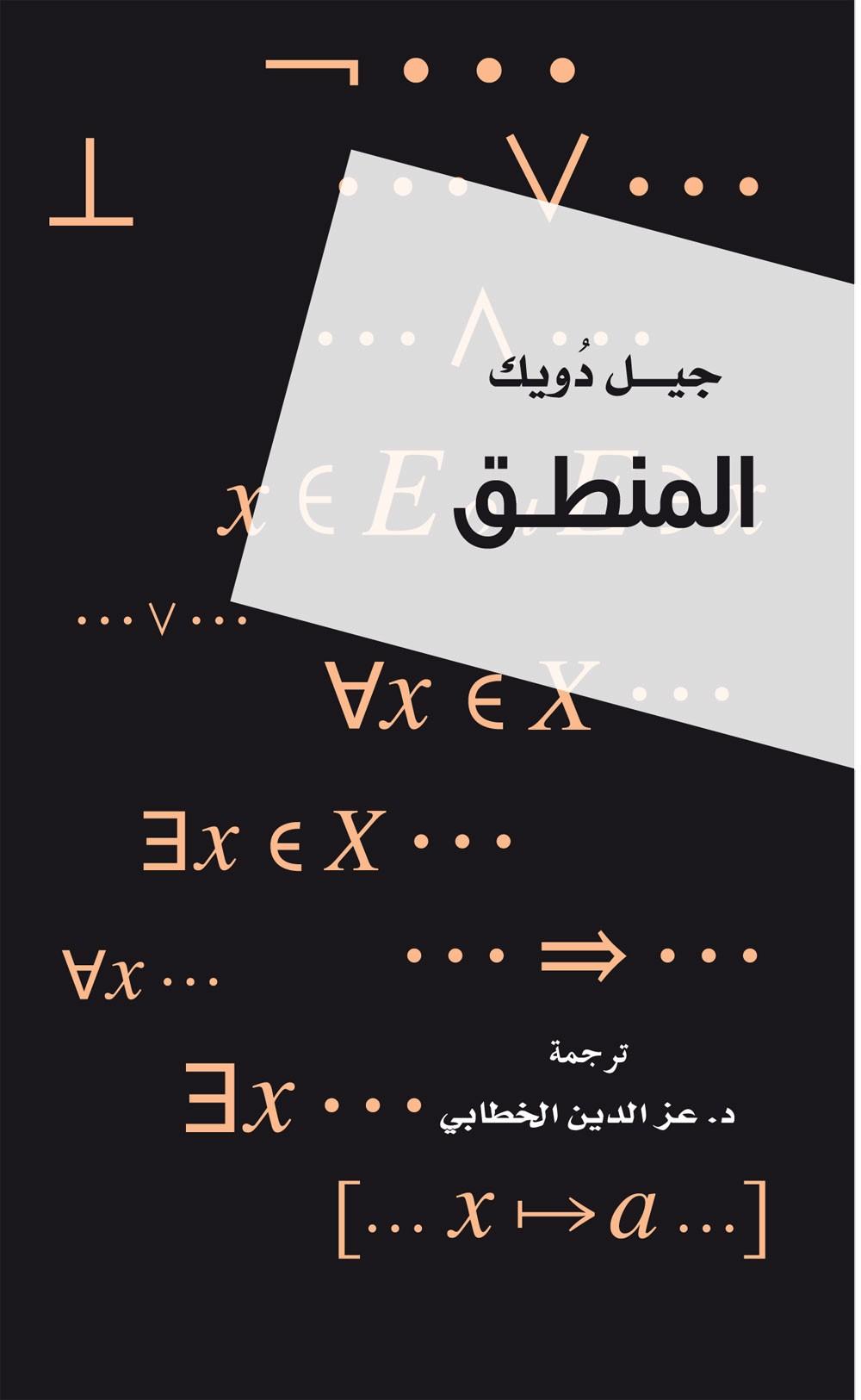 """مشروع كلمة للترجمة يصدر كتاب """"المنطق"""" للعالم الفرنسي جيل دُويك"""