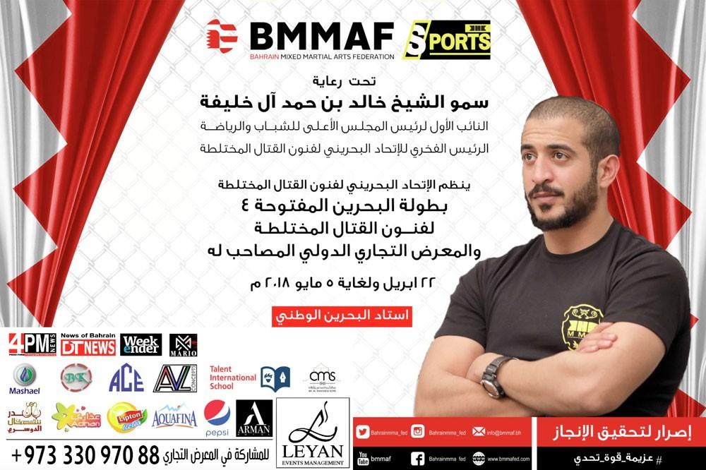 قمبر: التسجيل يغلق في 20 إبريل والبطولة ستحظى بمشاركات من خارج البحرين