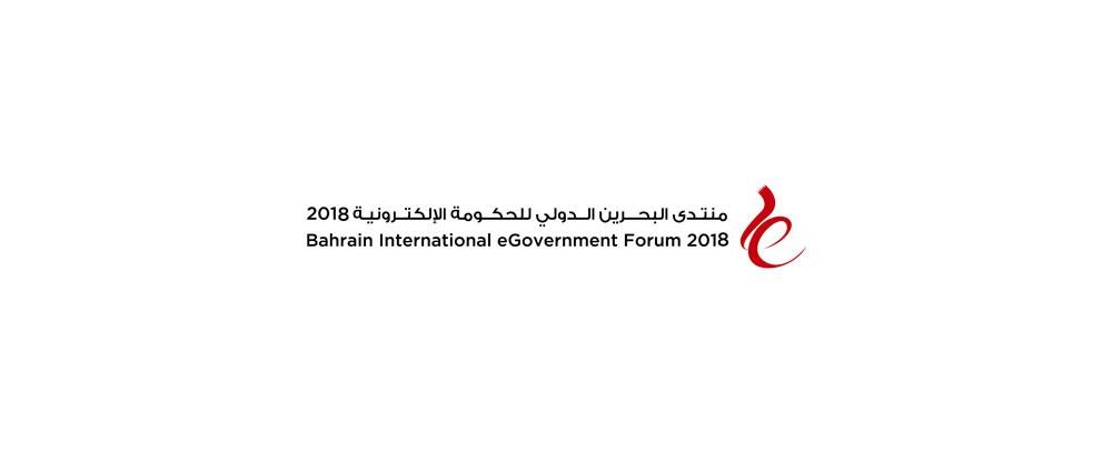 منتدى البحرين الدولي للحكومة الإلكترونية بنسخته التاسعة ينطلق أكتوبر القادم