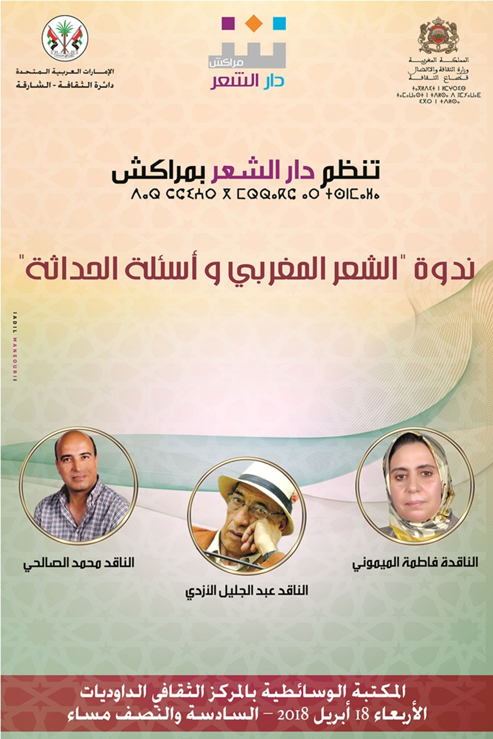 """ندوة بعنوان """"الشعر المغربي وأسئلة الحداثة"""" في مراكش"""