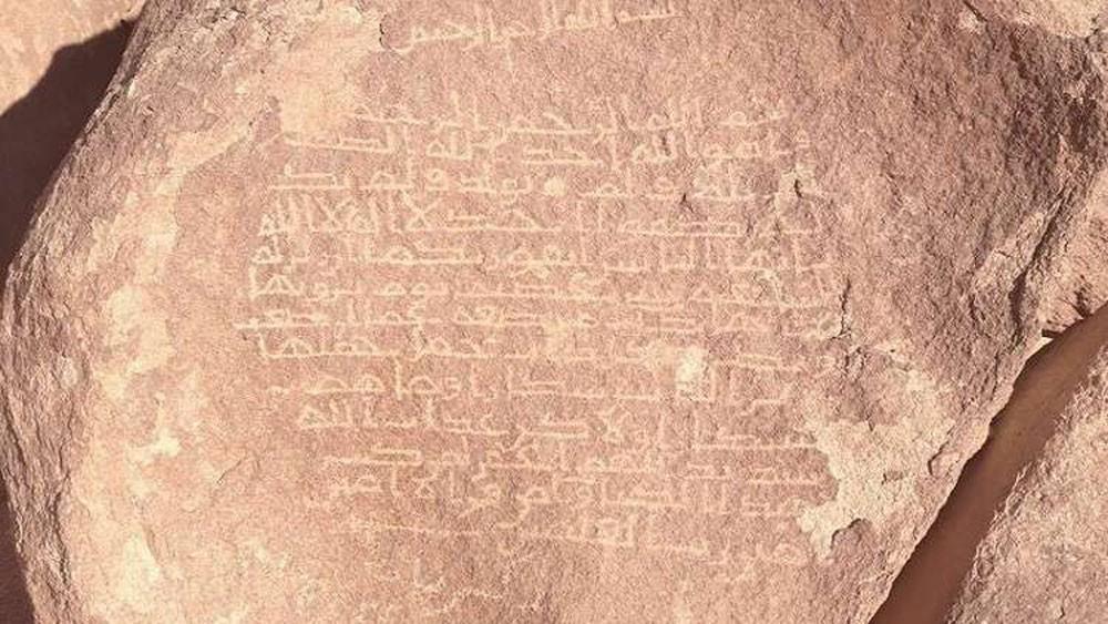 السعودية.. اكتشاف آيات قرآنية نحتت على صخرة