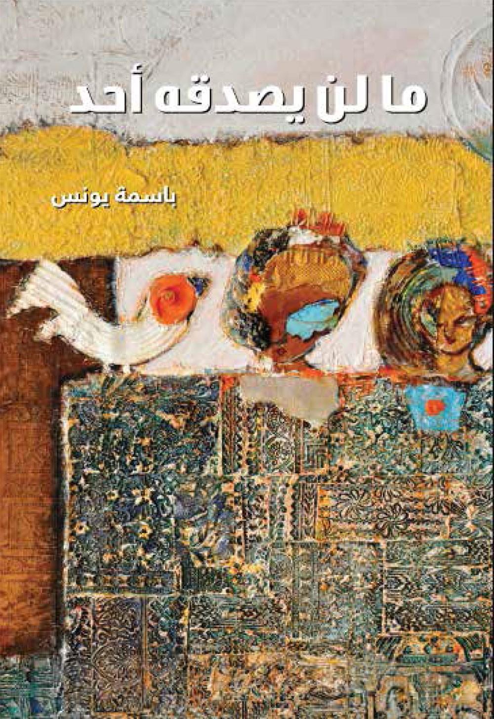 """قلم في دائرة الثقافة والسياحة – أبوظبي يصدر """"ما لن يصدّقه أحد"""""""
