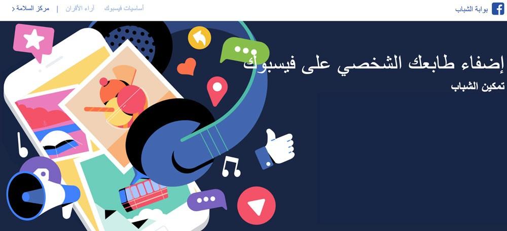 فيسبوك تطلق منصة خاصة لتمكين للشباب