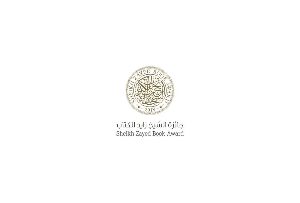 جائزة الشيخ زايد للكتاب تفتح باب الترشح
