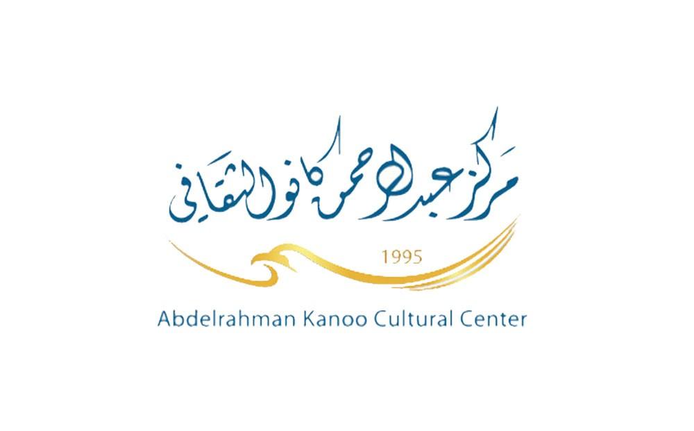 """كانو الثقافي ينظم محاضرة """"الذاكرة والتراث الثقافي اللامادي"""""""