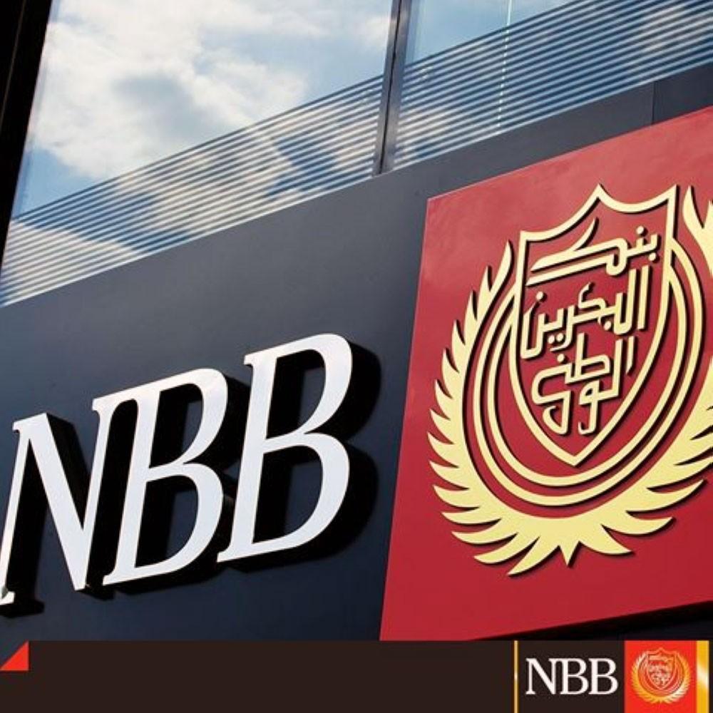 بنك البحرين الوطني يعلن عن استراتيجيته للتحول الرقمي