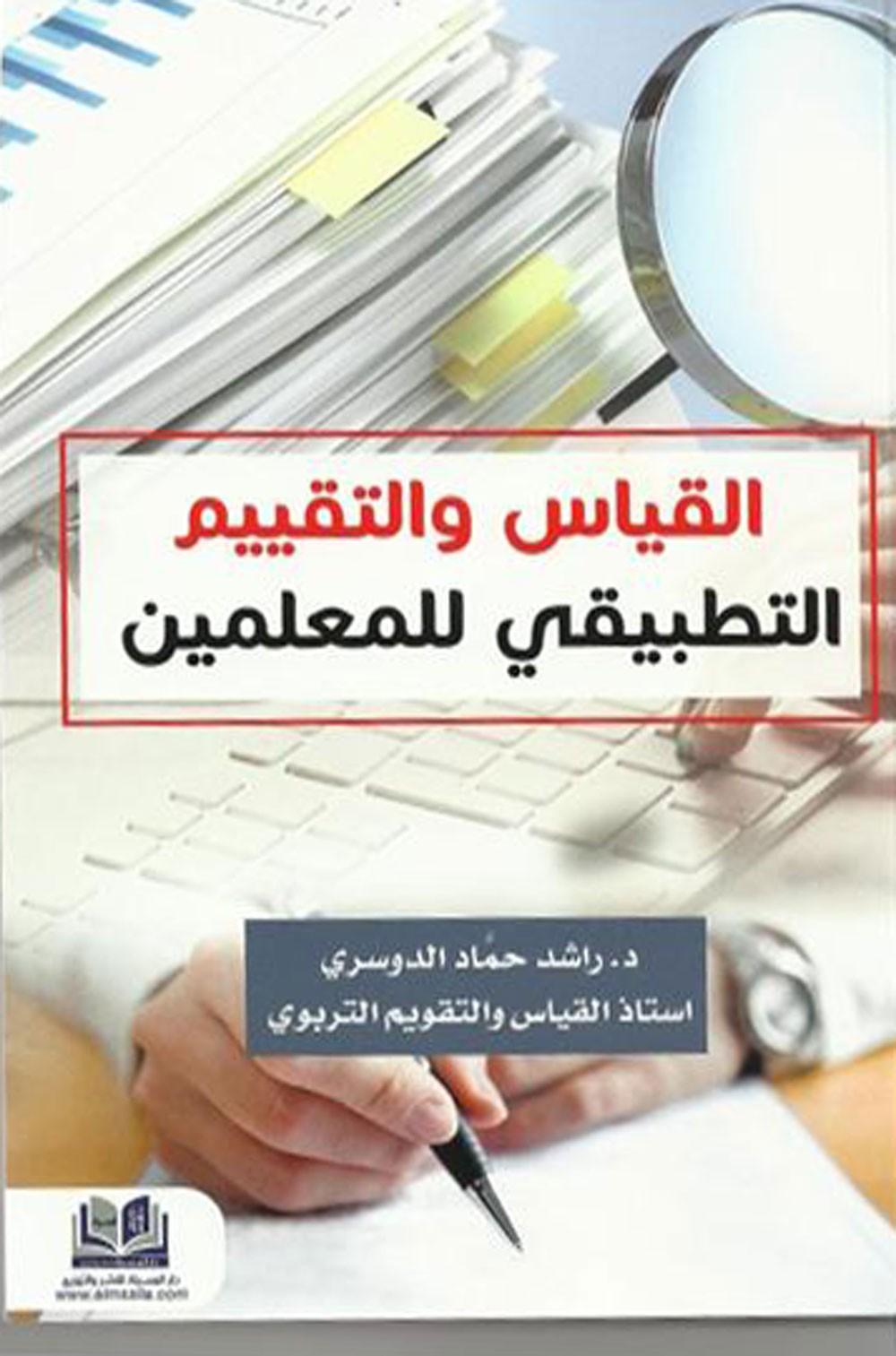 إصدار كتاب القياس والتقييم التطبيقي للمعلمين