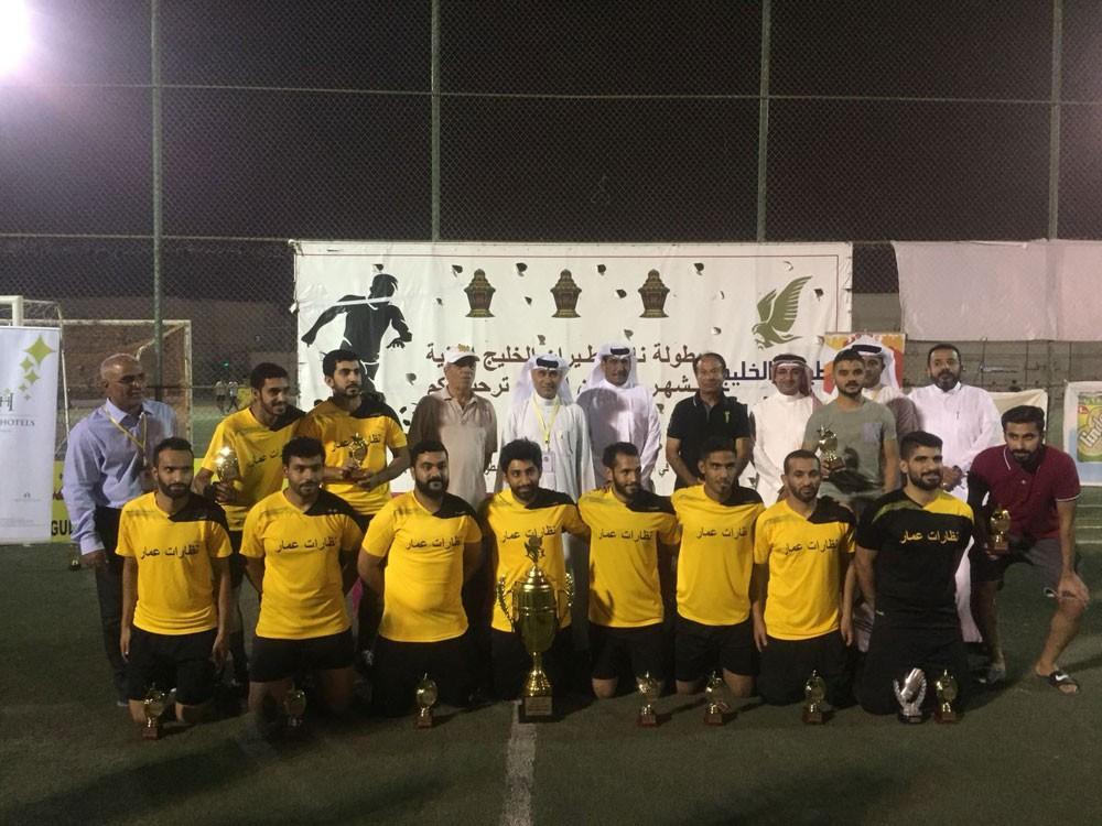 غدا الحفل الختامي لبطولة نادي طيران الخليج لكرة القدم