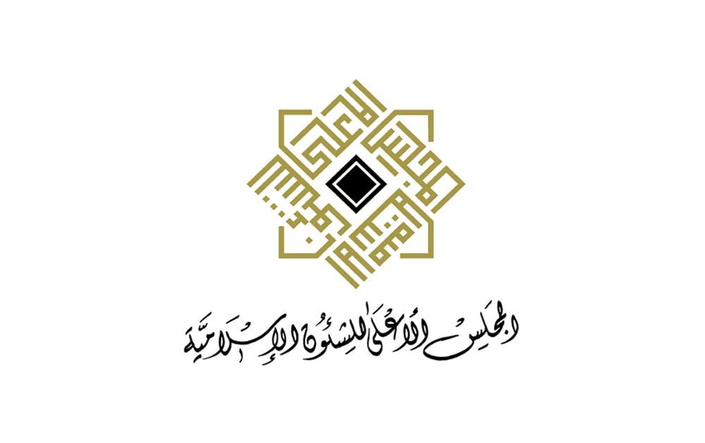 المجلس الأعلى للشؤون الإسلامية يعلن عن تحري رؤية هلال شهر شوال