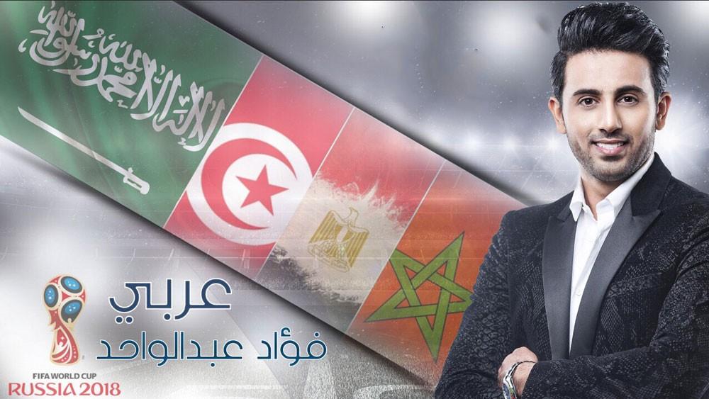 فؤاد عبد الواحد يساند المنتخبات العربية في كأس العالم روسيا