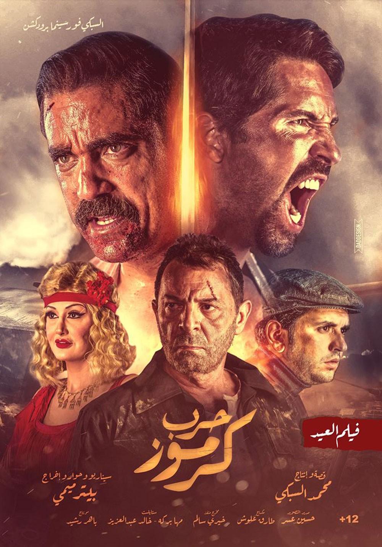 سي سينما الجونة تعرض 4 أفلام في موسم عيد الفطر