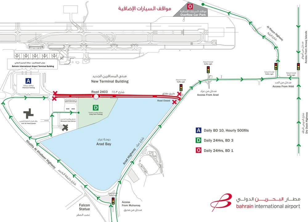 تنويه إلى المسافرين عبر مطار البحرين الدولي أثناء إجازة عيد الفطر المبارك بالتواجد المبكر في المطار