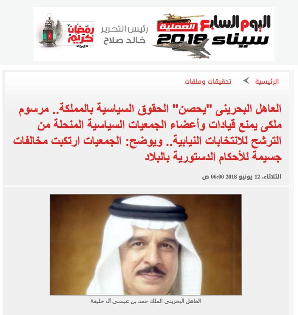 """""""اليوم السابع"""" تثني على تصديق جلالة الملك على قانون مباشرة الحقوق السياسية"""