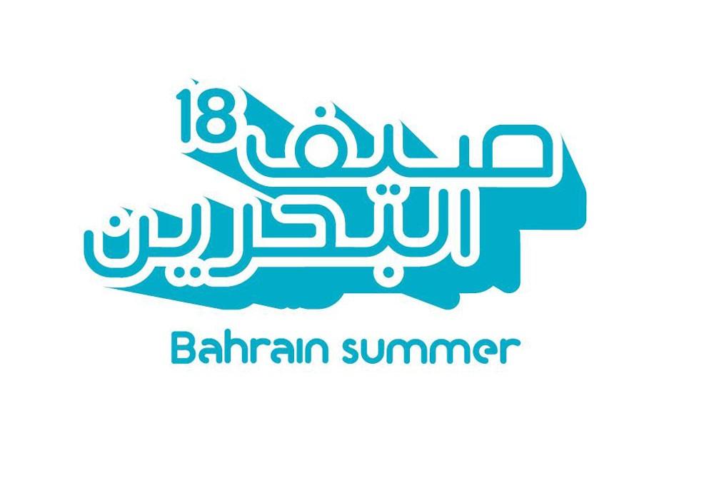 هيئة الثقافة تستعد لافتتاح مهرجان صيف البحرين 2018