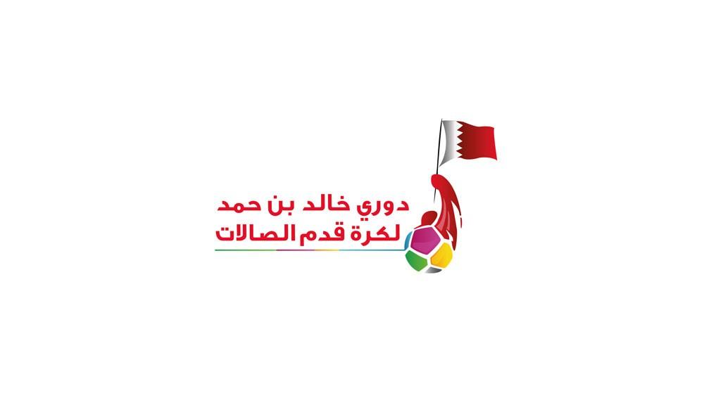 يومان على انطلاق دوري خالد بن حمد السادس لكرة القدم للصالات