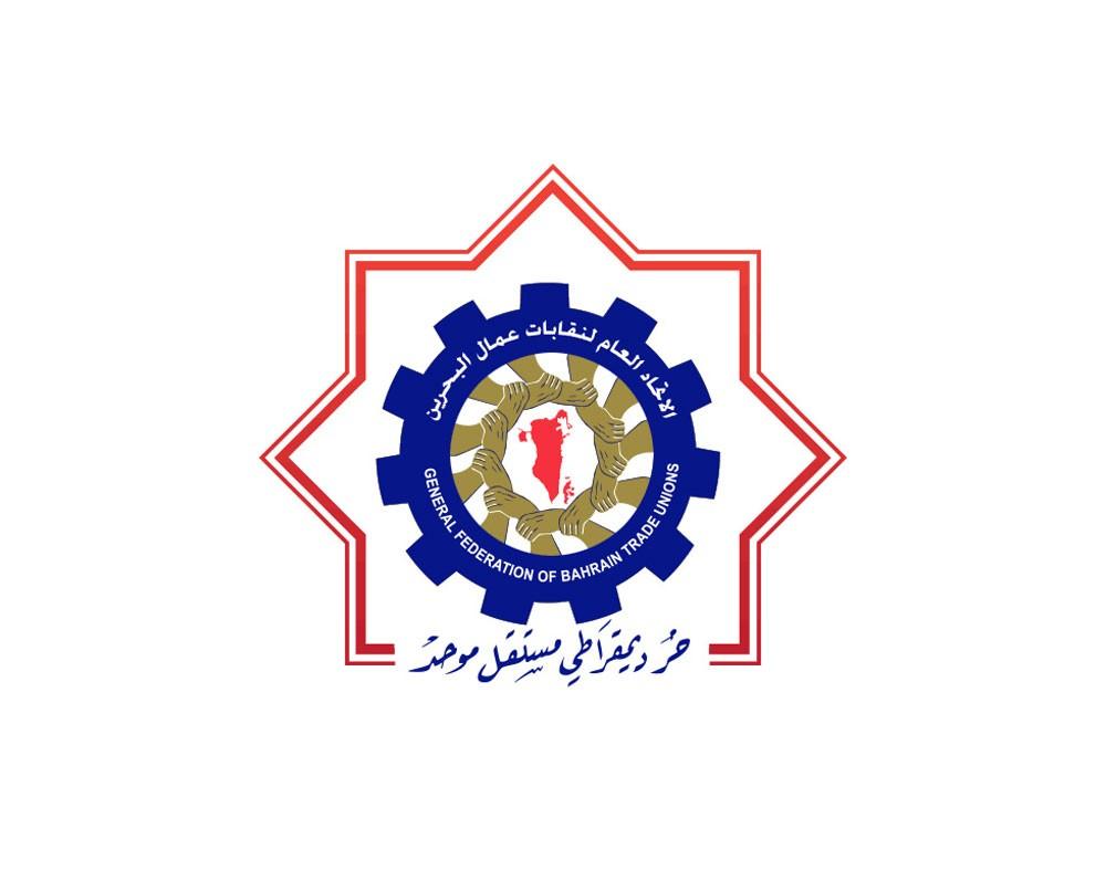 """الاتحاد العام لنقابات عمال البحرين : مشكلة """"التأمين"""" في إدارة الاستثمار"""