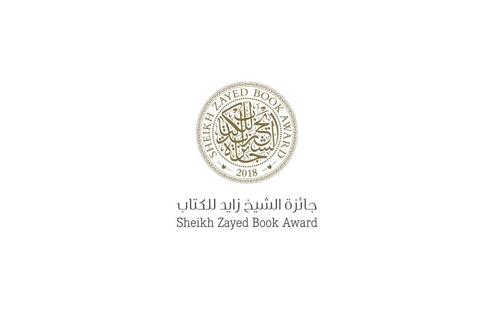 جائزة الشيخ زايد للكتاب تنظم ندوة ثقافية في نيويورك