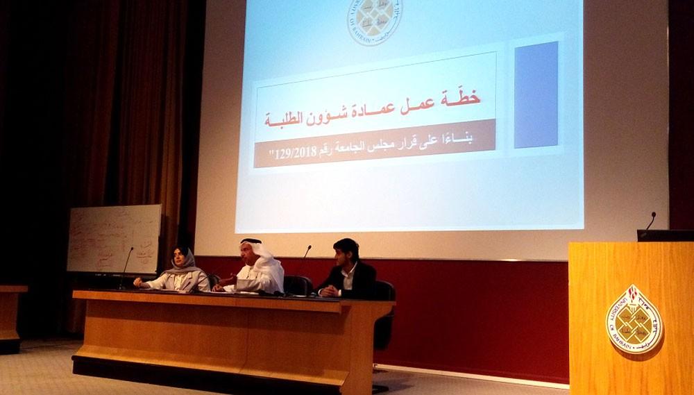 """""""شؤون الطلبة"""" بجامعة البحرين تضع تصوراً جديداً ليوم التهيئة"""