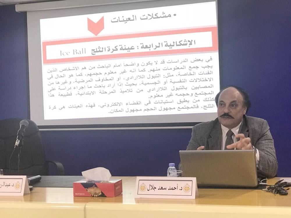 د. جلال يدعو الدارسين إلى ربط البحث الإحصائي بمشكلات المجتمع وهمومه
