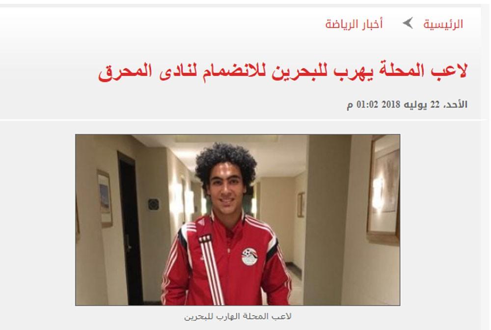 لاعب مصري ينضم للمحرق ولمنتخبنا للشباب!