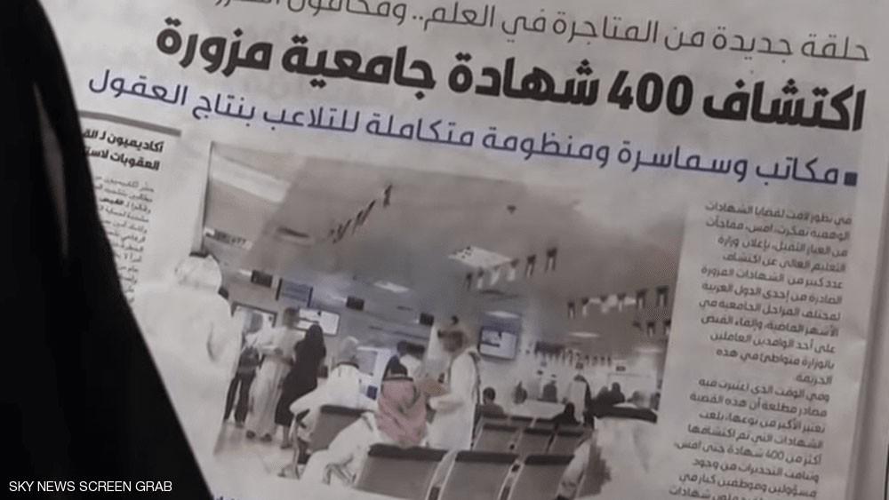 الكويت تفحص الشهادات الدراسية لجميع موظفي الدولة