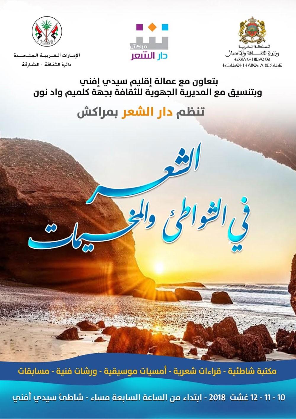 """لتظاهرة """"الشعر في الشواطئ والمخيمات"""" من شاطئ سيدي إفني"""
