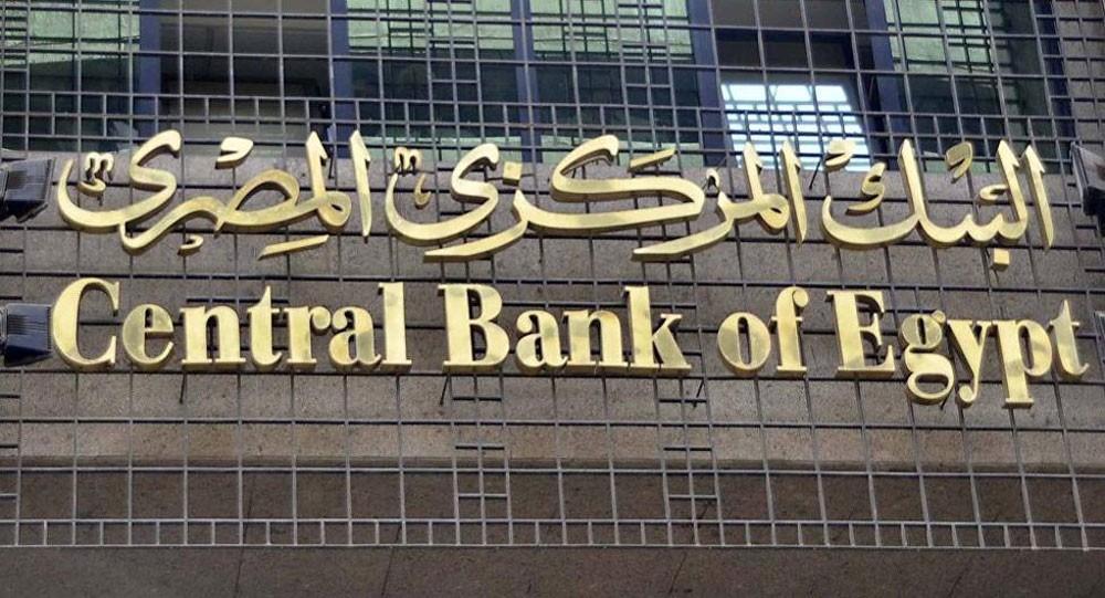 """البنك المركزي المصري : ارتفاع حجم السيولة المحلية بنحو 16% خلال """"أبريل-يوليو"""""""