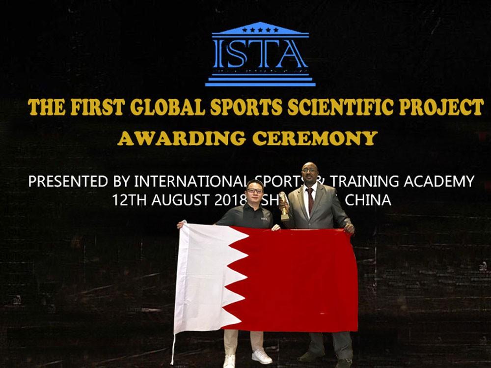 البحرين تقود العرب للعالمية في أول جائزة للبحث العلمي الرياضي