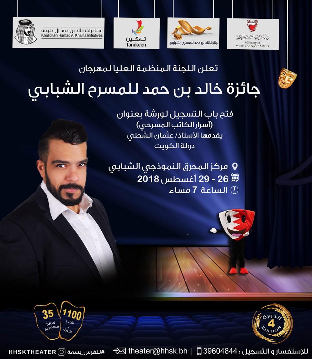 انطلاق دورة أسرار الكاتب المسرحي بتقديم عثمان الشطي