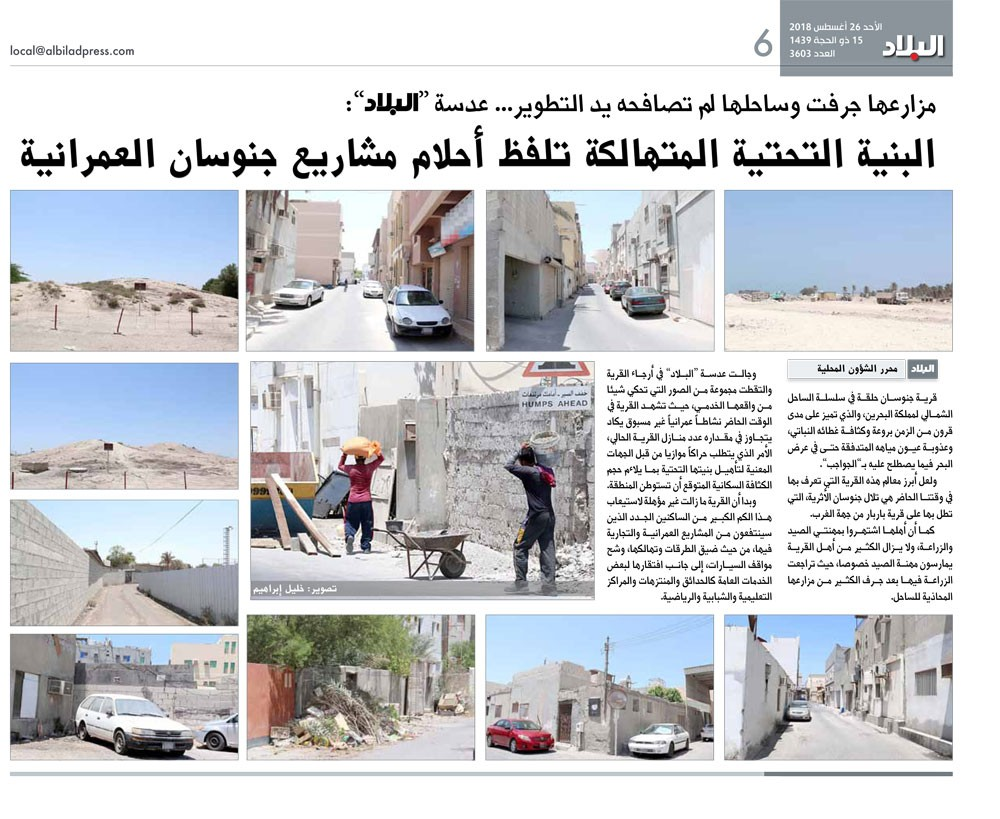 """سمو رئيس الوزراء موجها """"الأشغال"""": تطوير مواقف سيارات جنوسان وطرقها وحدائقها"""