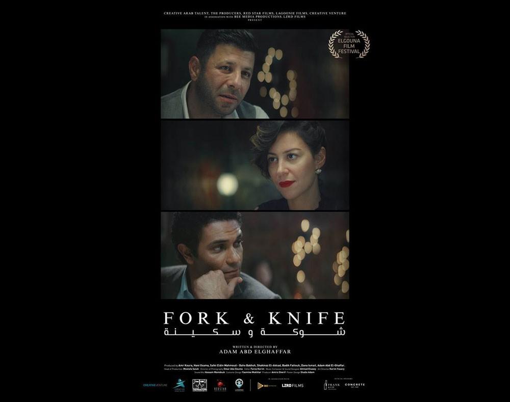 شوكة وسكينة ينافس في مهرجان الجونة السينمائي