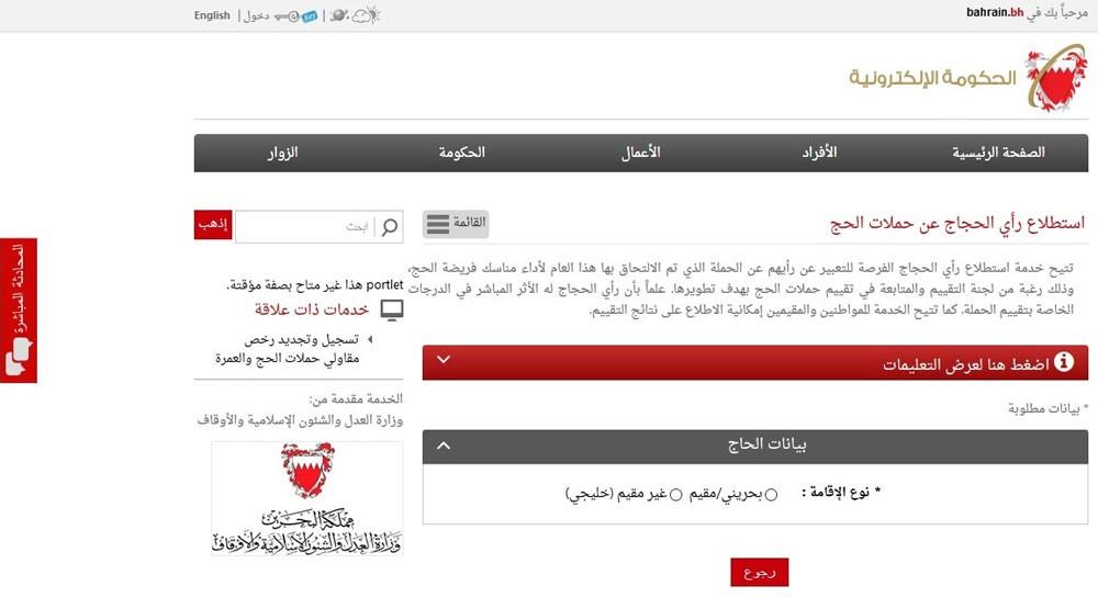 """""""العدل"""" تدعو الحجاج لتقييم أداء حملات الحج على bahrain.bh"""