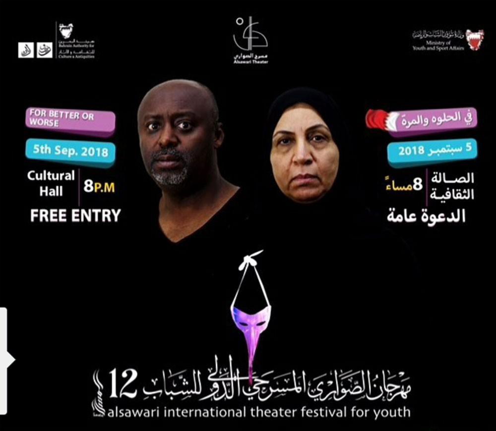 10 عروض في مهرجان الصواري المسرحي الدولي للشباب الثاني عشر