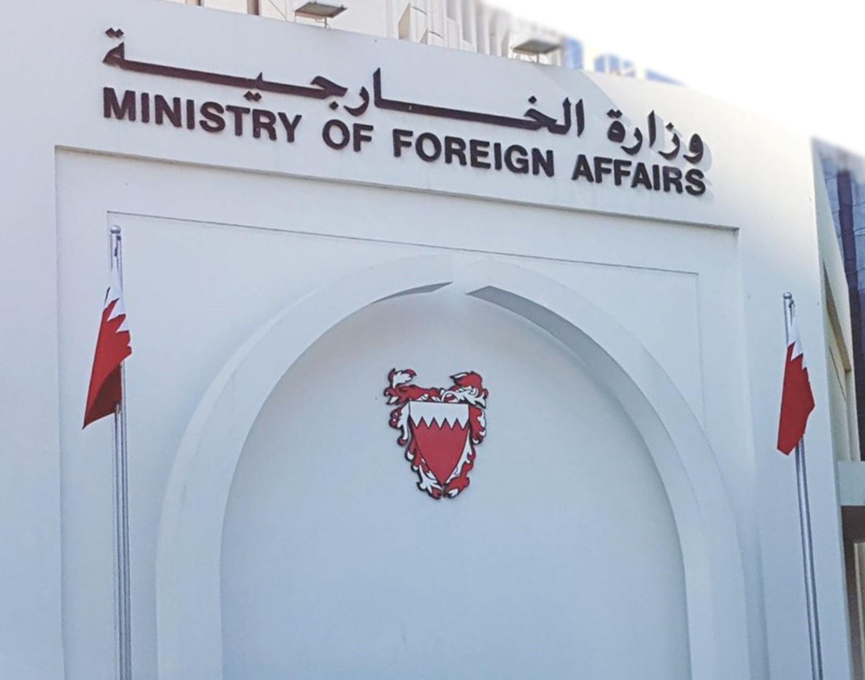 البحرين تدين حادث الطعن الارهابي الذي وقع بمملكة هولندا