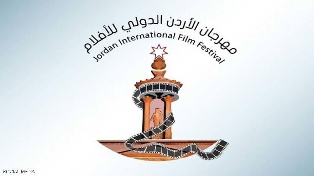 """الفيلم السعودي """"قضية هند"""" ينافس في مهرجان الأردن السينمائي"""
