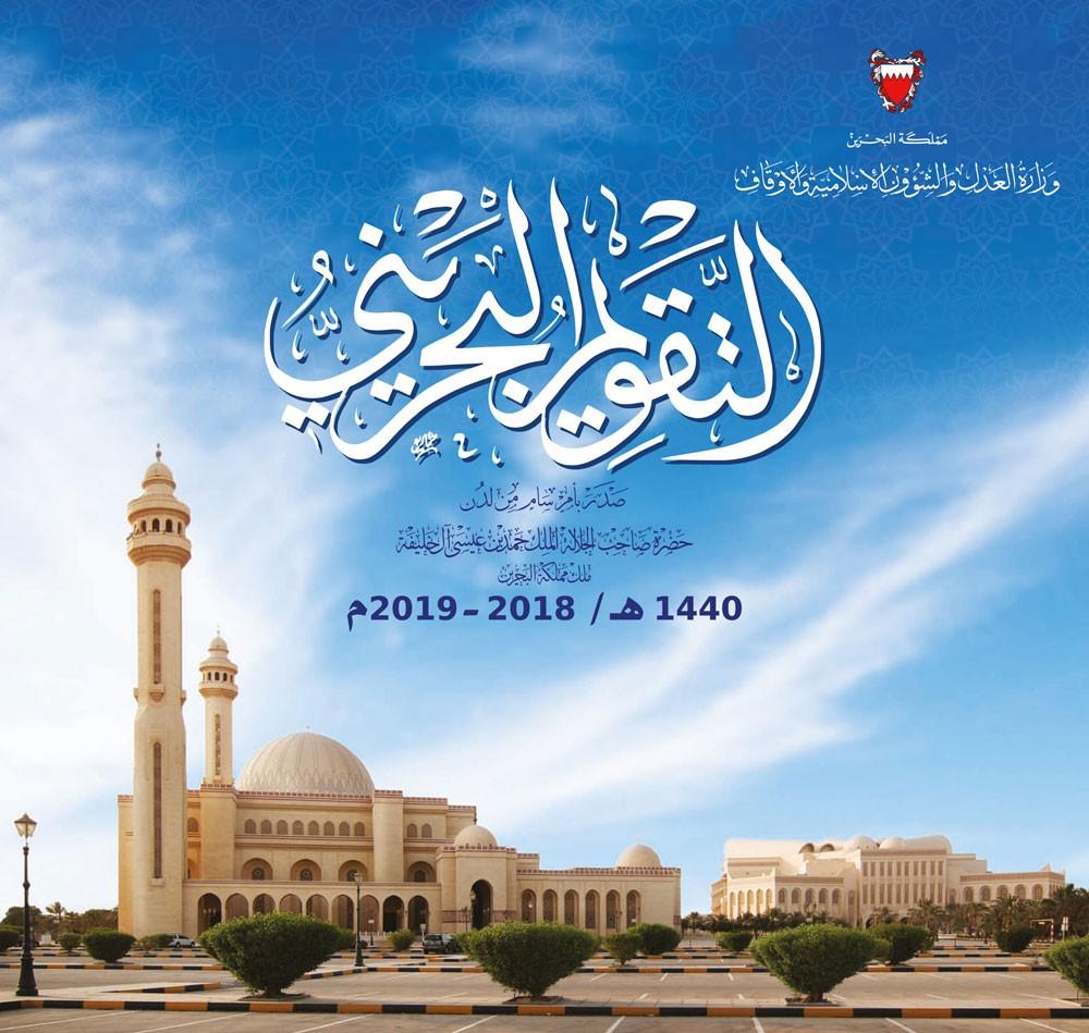 """""""الشؤون الإسلامية"""" تُصدر التقويم البحريني للعام 1440هـ"""