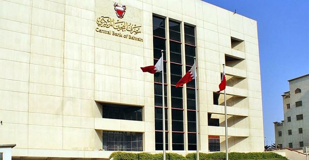"""""""البحرين المركزي"""": تغطية الإصدار 1720 بقيمة 70 مليون دينار"""