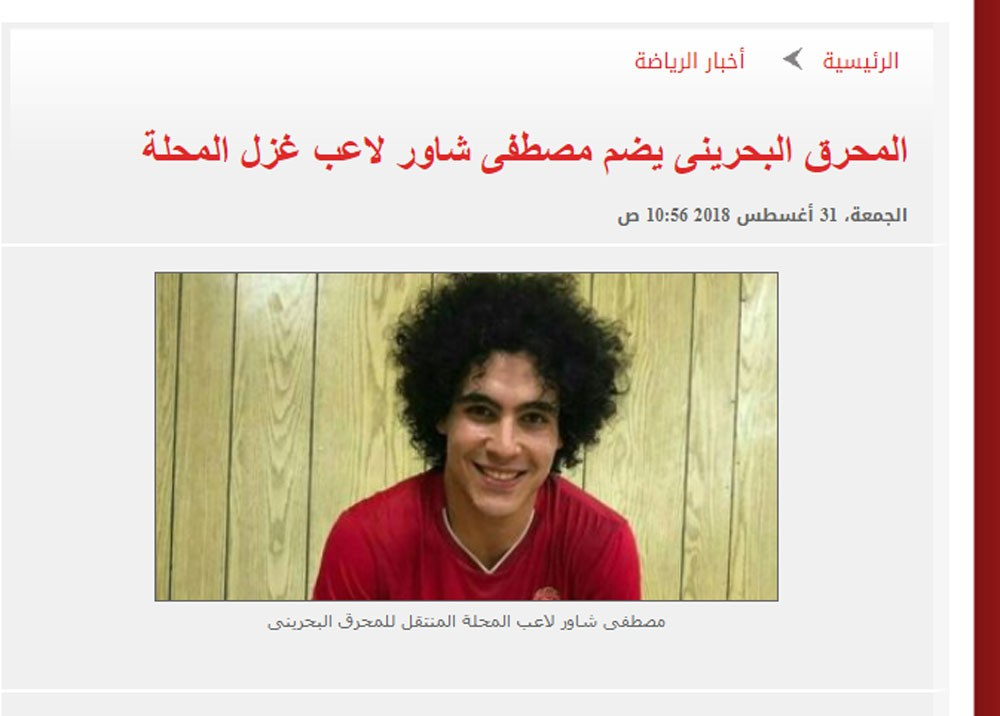 """المحرق ينهي إجراءات التعاقد مع """"المصري الهارب"""""""