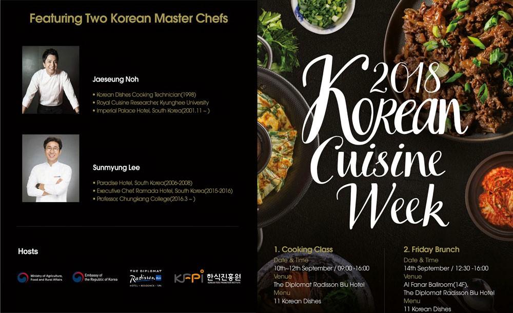 اسبوع المطبخ الكوري في البحرين