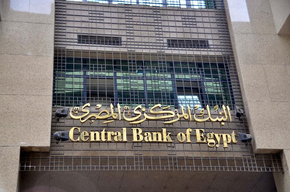 البنك المركزى المصري: الاحتياطى الأجنبى يرتفع لـ44.4 مليار دولار بنهاية أغسطس