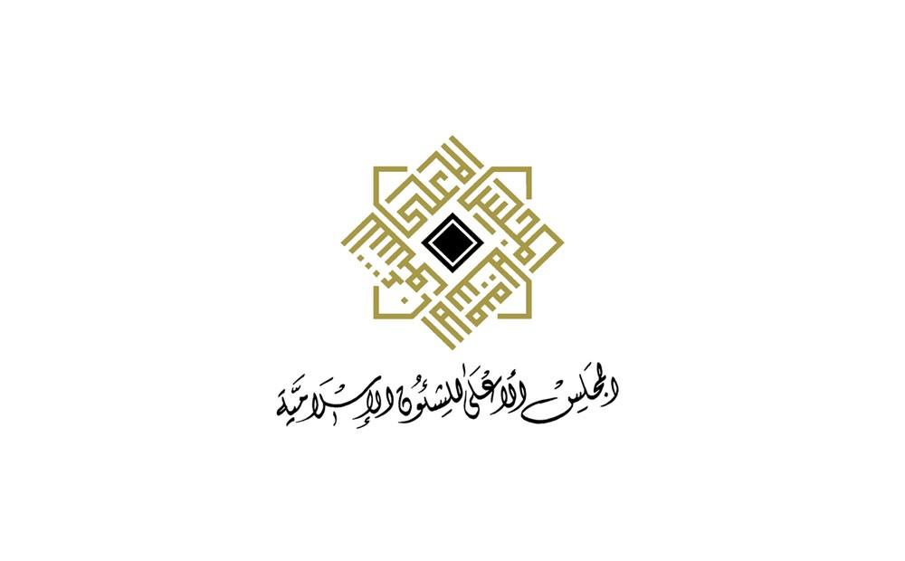 """""""الأعلى للشؤون الإسلامية"""" يستنكر اعتداء السلطات الإيرانية على فضيلة الشيخ التوبلاني"""