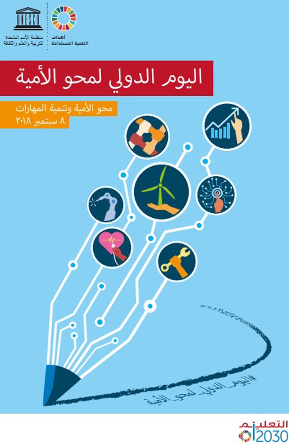 دول العالم تحتفل باليوم الدولي لمحو الأمية تحت شعار (محو الأمية وتنمية المهارات)