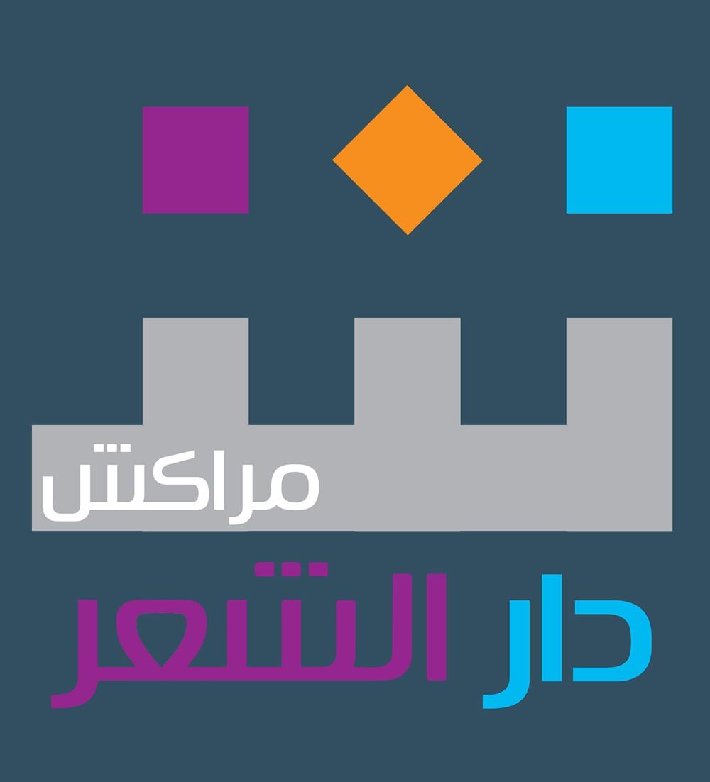 دار الشعر بمراكش تنظم الدورة الأولى لمهرجان الشعر العربي