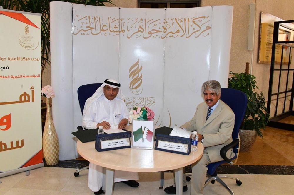 مصطفى السيد يوقع مذكرة تفاهم مع مركز الأميرة جواهر لمشاعل الخير