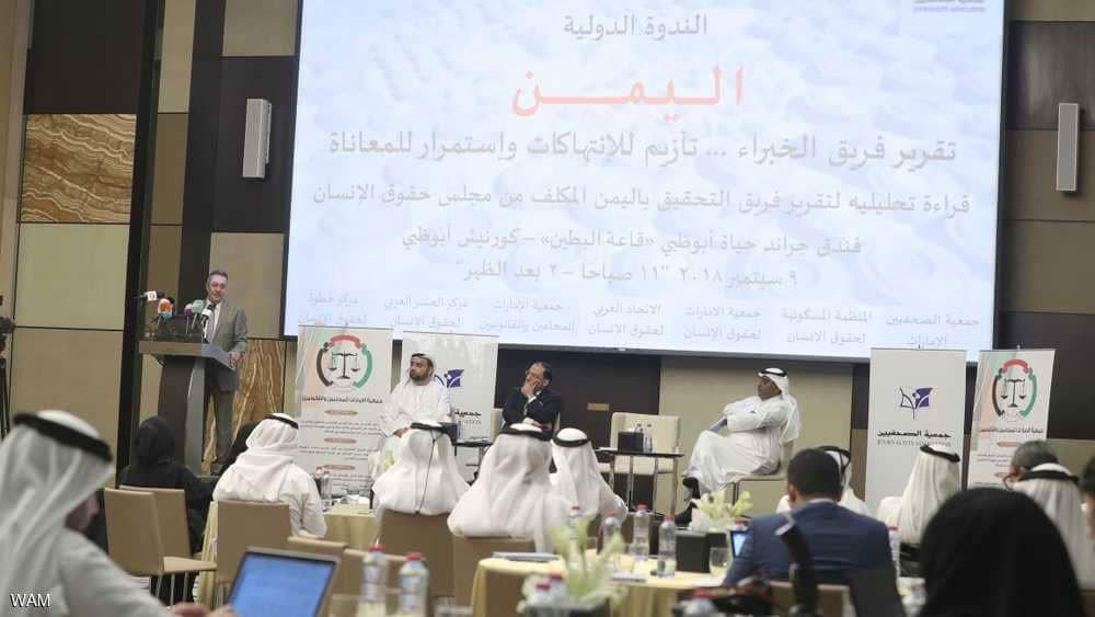 """""""كلمات مفخخة"""" دمرت نزاهة تقرير مفوضية حقوق الإنسان باليمن"""